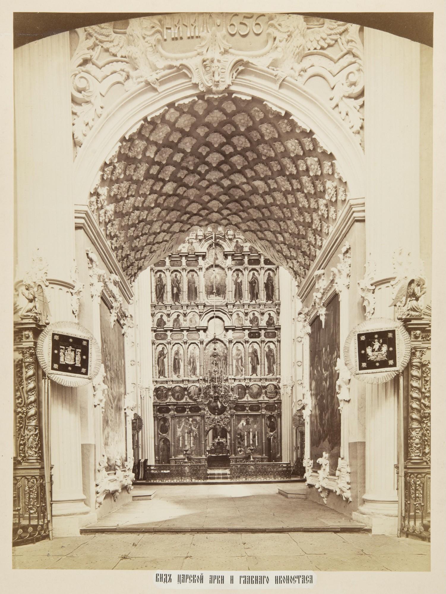 Вид Царской арки и Главного иконостаса