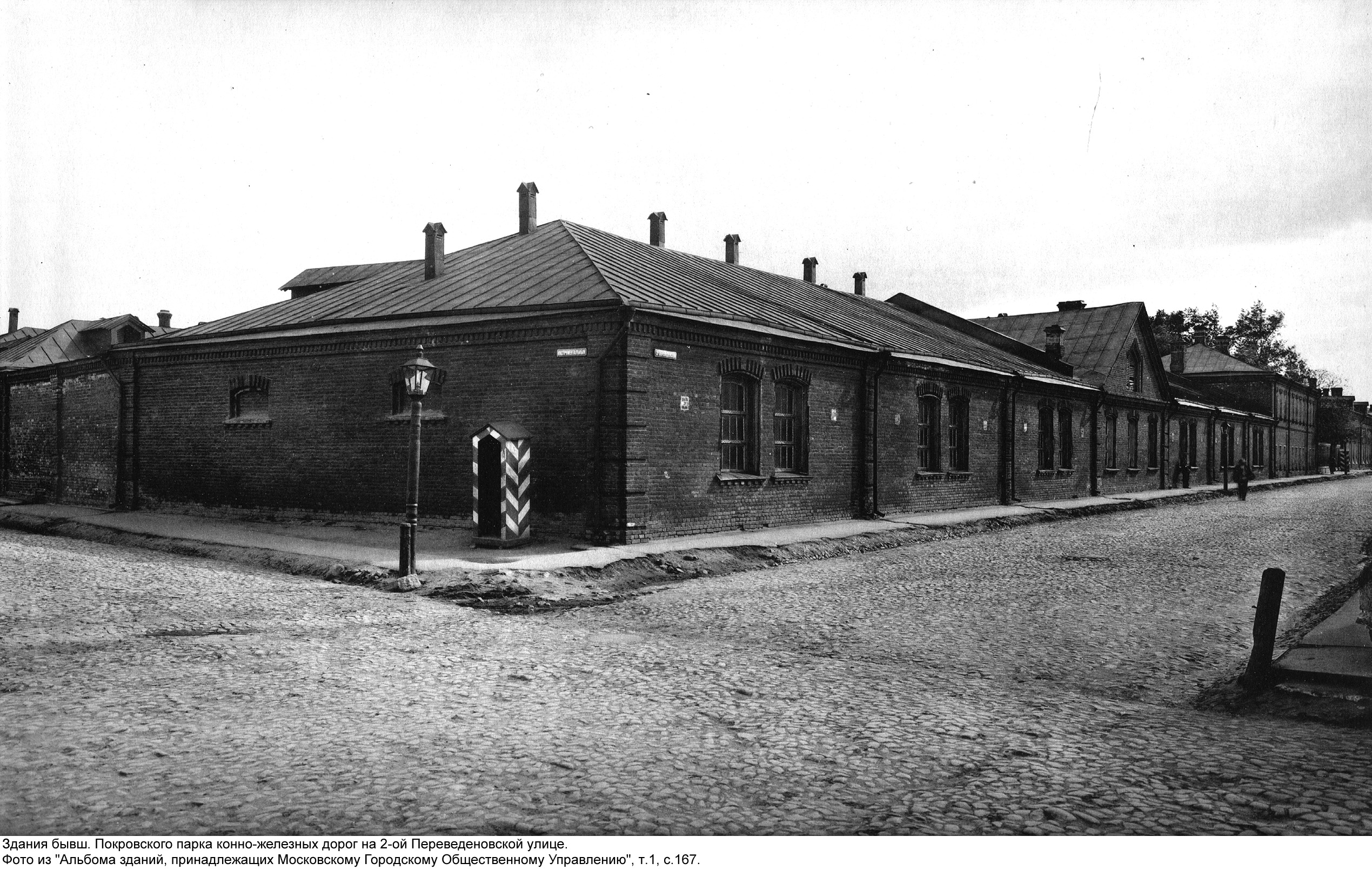 Здание бывшего Покровского парка конно-железных дорог
