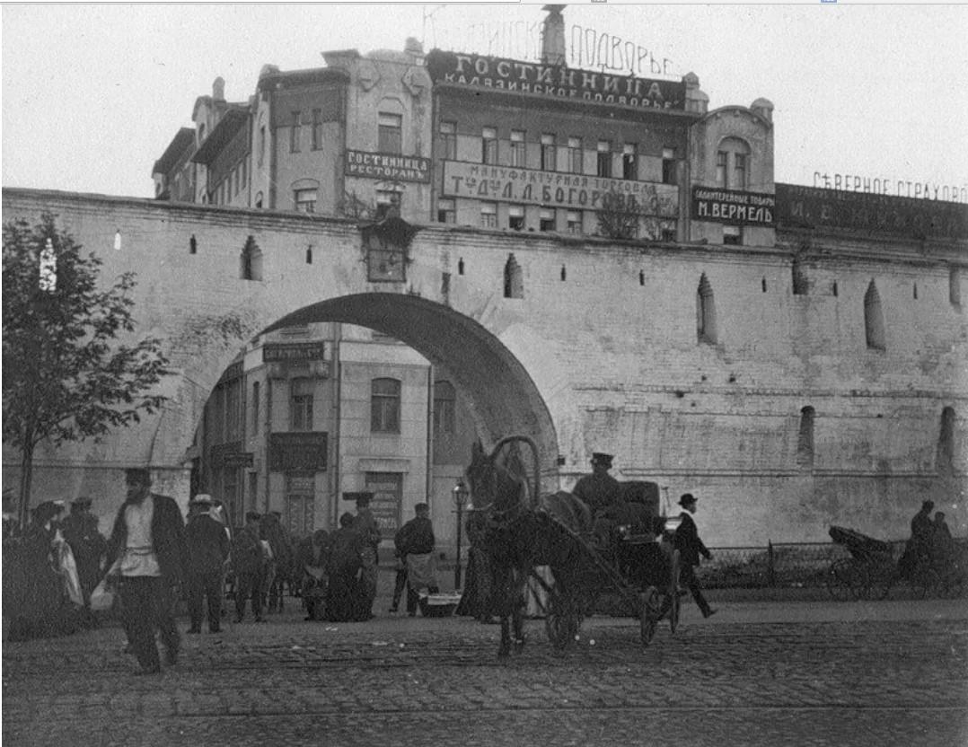 Проломные ворота Китай-города в Черкасский переулок
