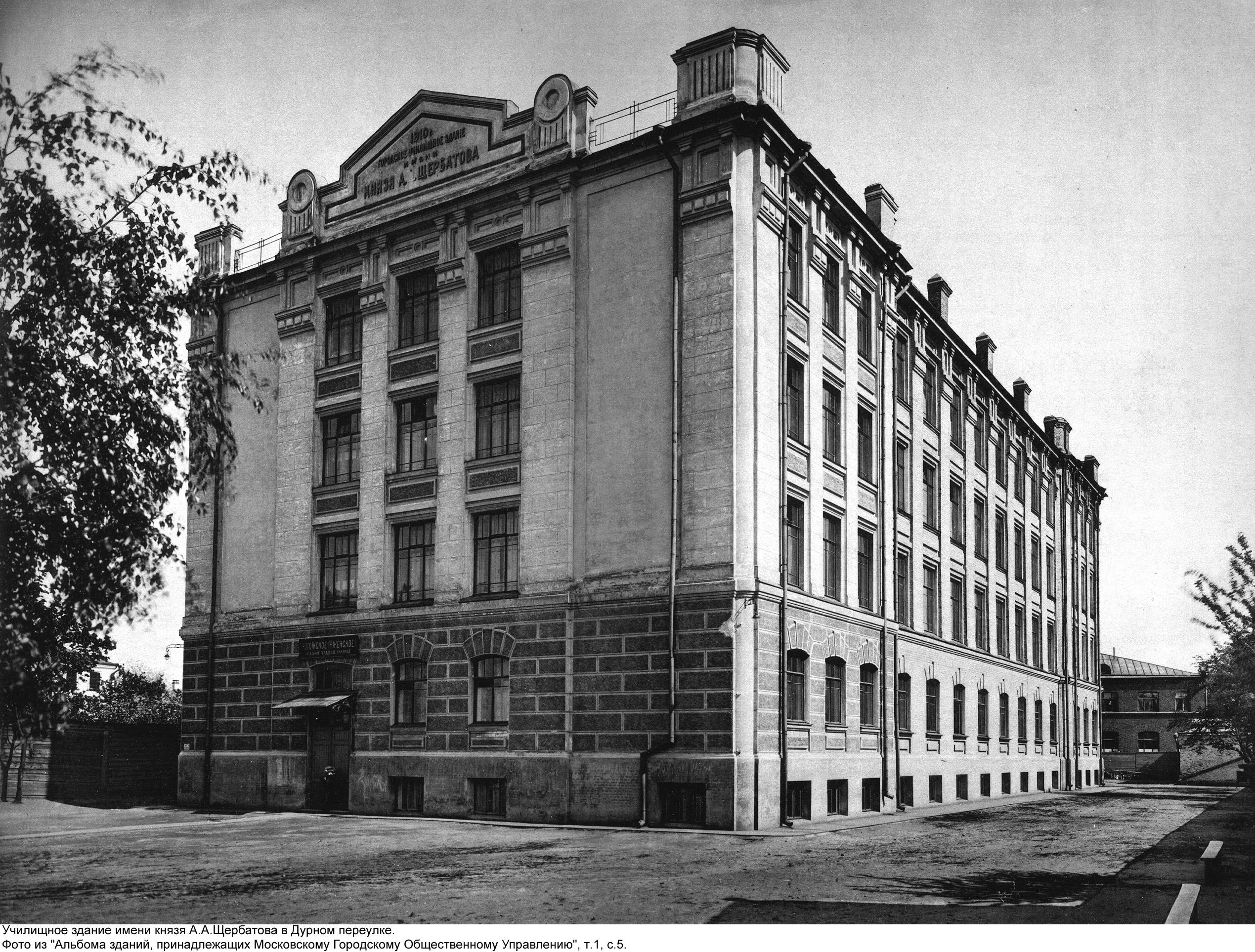 Училищное здание имени князя Щербатова в Дурном переулке
