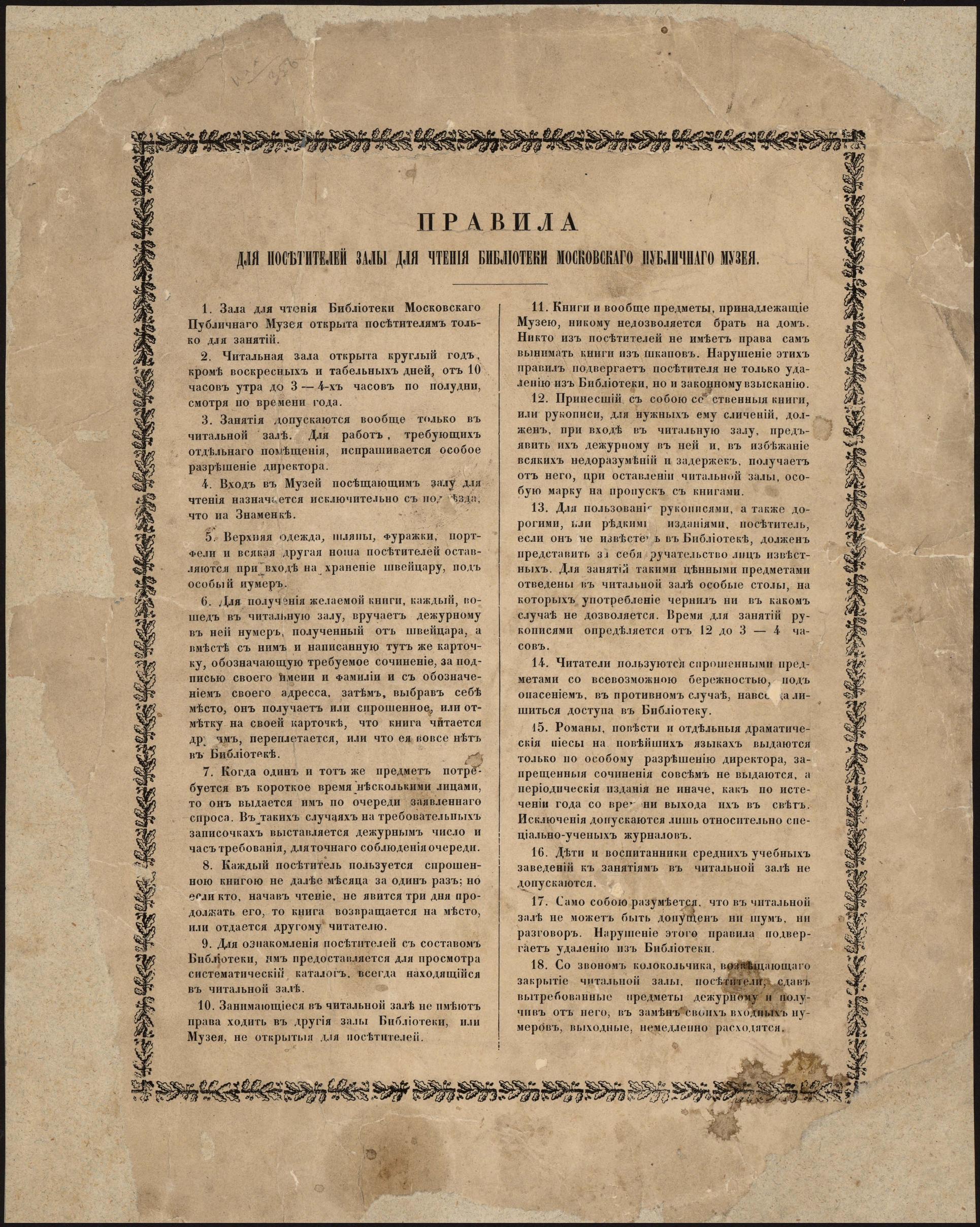 Правила для посетителей залы для чтения библиотеки Московского публичного музея
