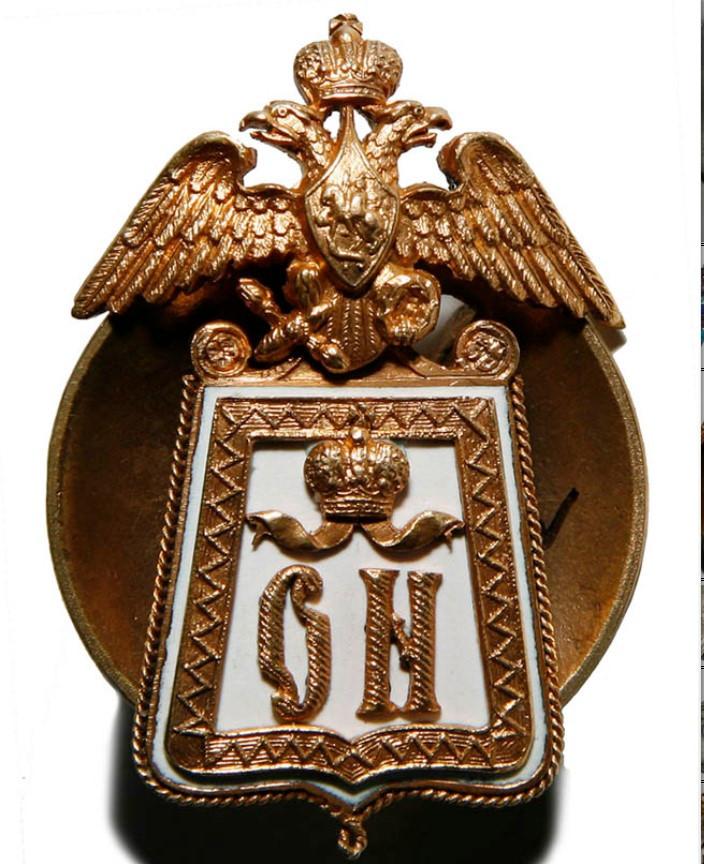 Знак 3-го Гусарского Елизаветинского Великой Княгини Ольги Николаевны полка