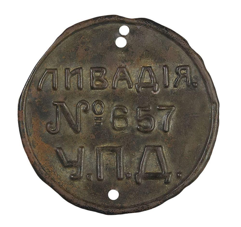 Знак охраны Ливадийского дворца №657