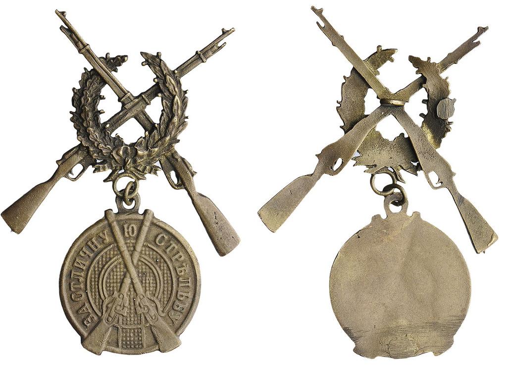 Знак призовой «За отличную стрельбу из винтовки» с подвесным жетоном