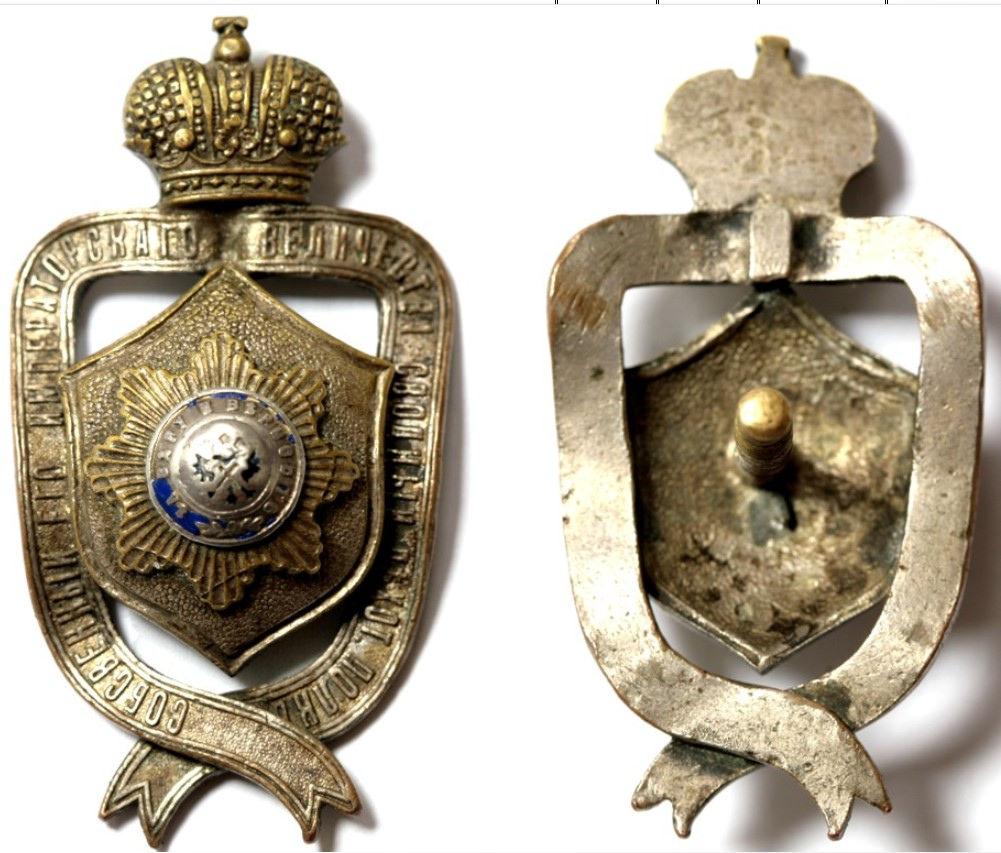 Знак Сводно-Гвардейского Полка