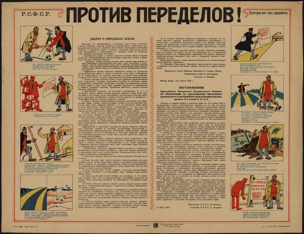 1921. Против переделов. Декрет о переделах земли