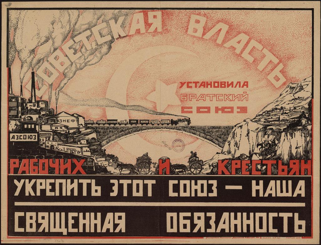 1924. Советская Власть установила братский союз рабочих и крестьян