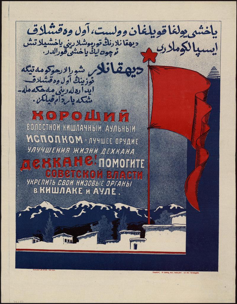 1924. Хороший волостной, кишлачный, аульный исполком - лучшее орудие улучшения жизни дехкана