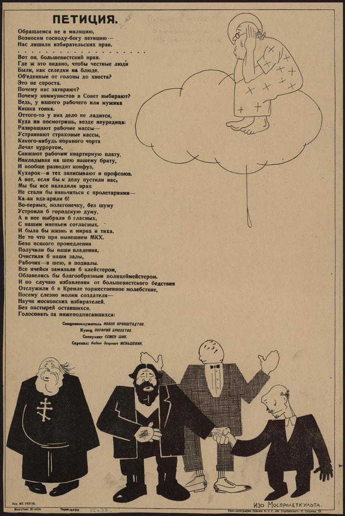 1925. Петиция. Обращаемся не в милицию, возносим господу-богу петицию - нас лишили избирательских прав