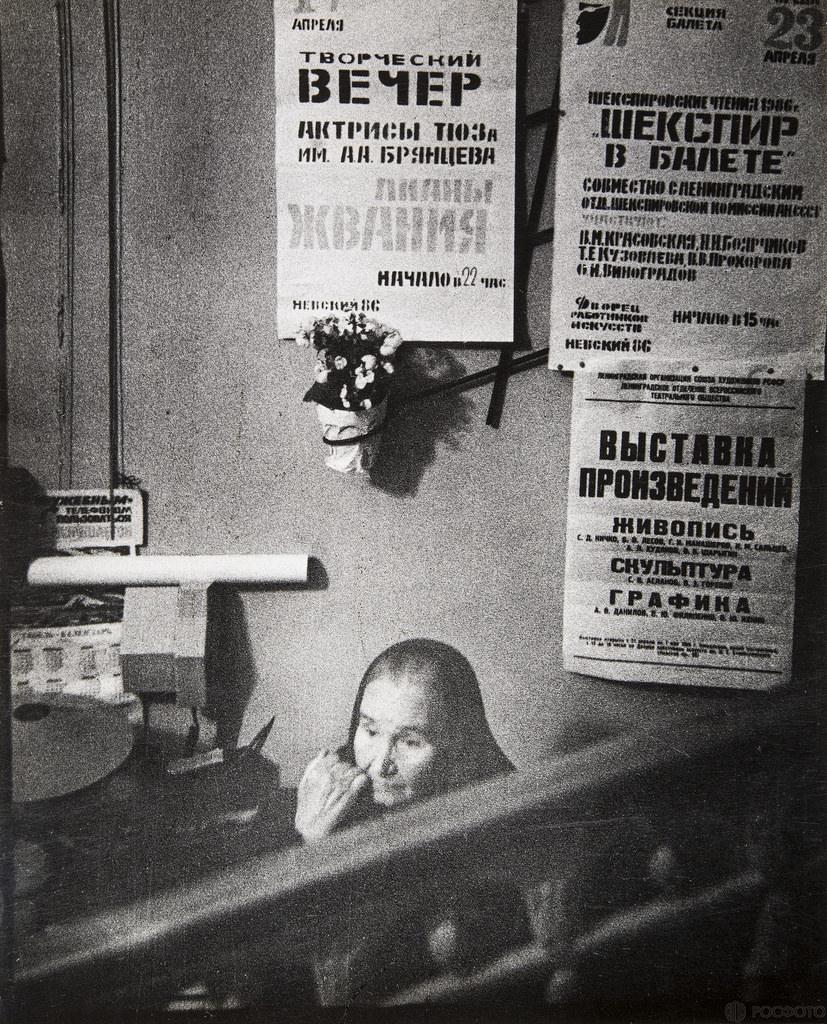 1986. Вестибюль