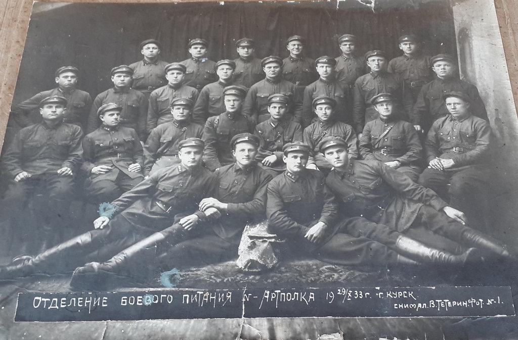 1933. Отделение боевого питания артполка. Курск