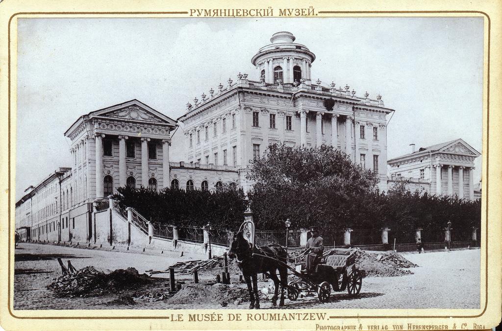 Румянцевский музей (Дом Пашкова)