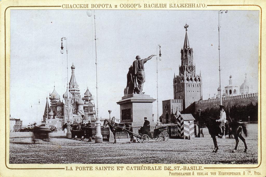 Спасские ворота и Собор Василия Блаженного
