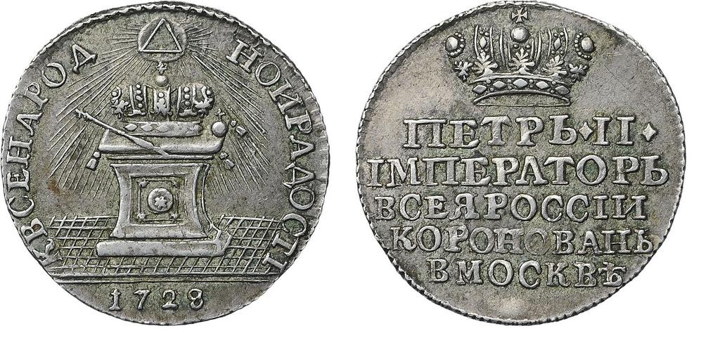 02. Жетон «В память коронации Императора Петра II. 25 февраля 1728 г.»