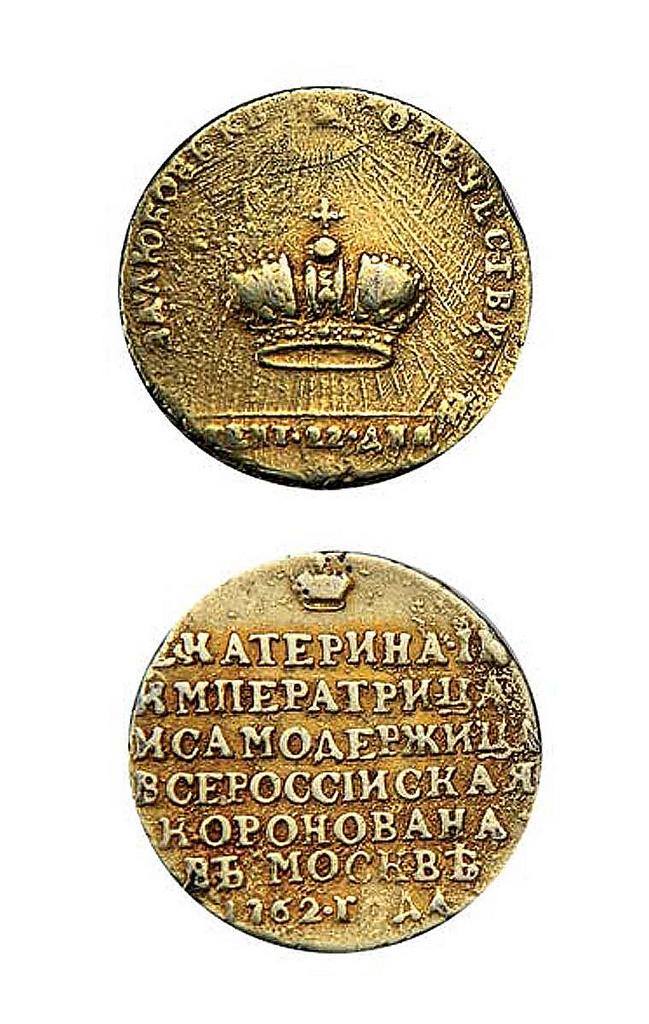 05. Жетон «В память коронации Императрицы Екатерины II. 1762 г.»