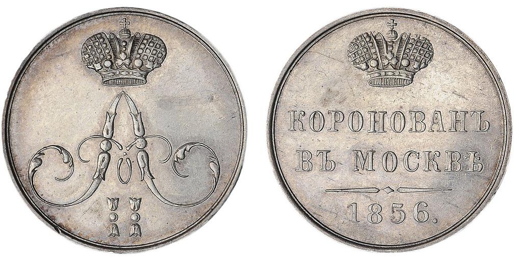 08. Жетон «В память коронации Александра II. 1856 г.»