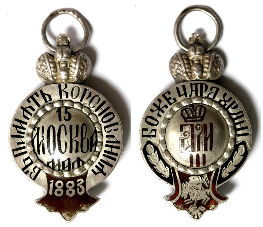 10. Жетон «В память коронации Императора Александра III. 15 мая 1883 г.»