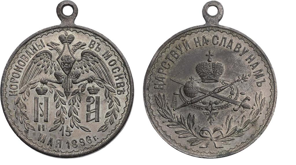 13. Жетон «В память коронации Императора Николая II. 14 мая 1896 г.»