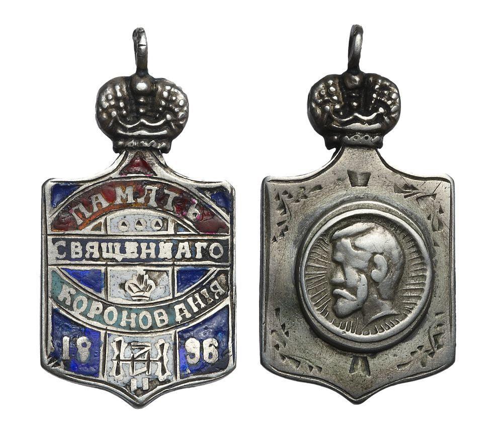 15. Жетон «В память коронации императора Николая II. 1896 г.»