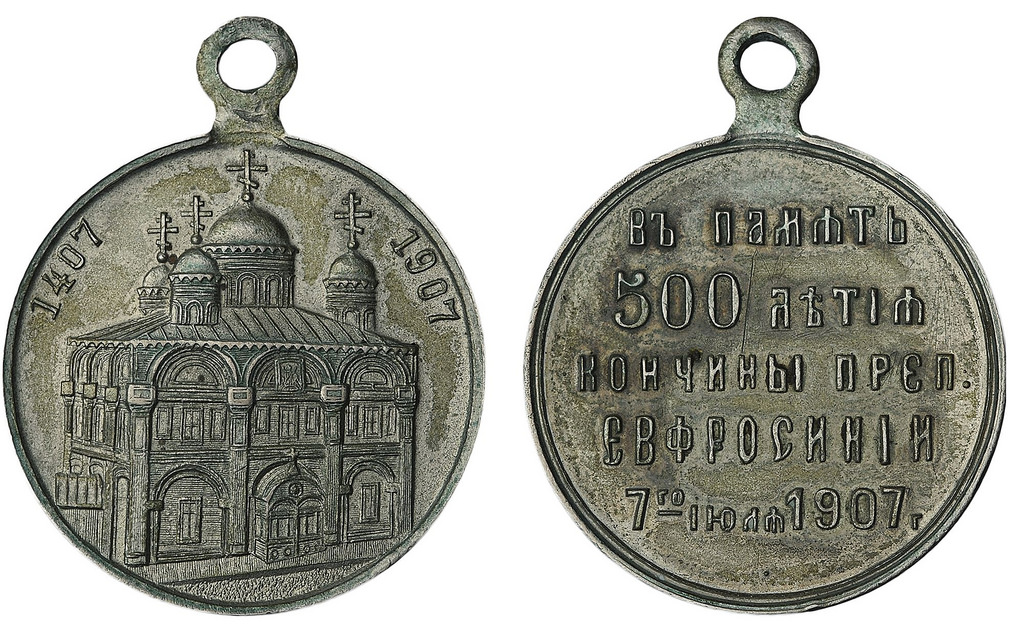 Жетон «В память 500-летия кончины преподобной Ефросиньи. 7июня 1407-1907 гг.»
