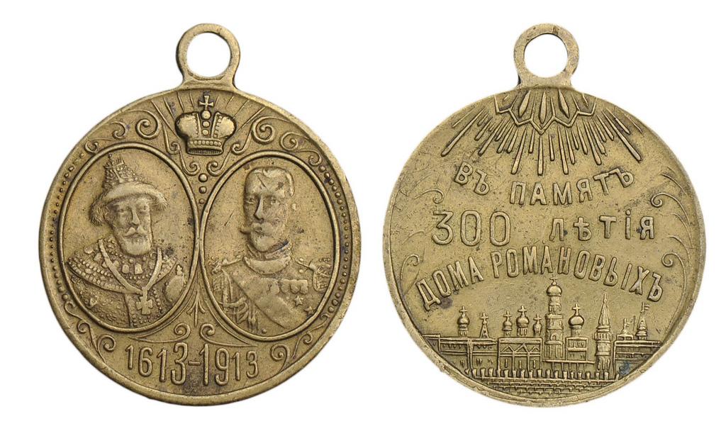 Жетон «В память 300-летия Дома Романовых. 1613-1913 гг.»