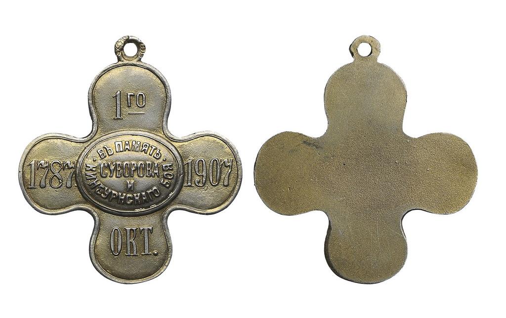 Жетон «В память 120-летия Кинбургского боя. 1 октября 1907 г.»