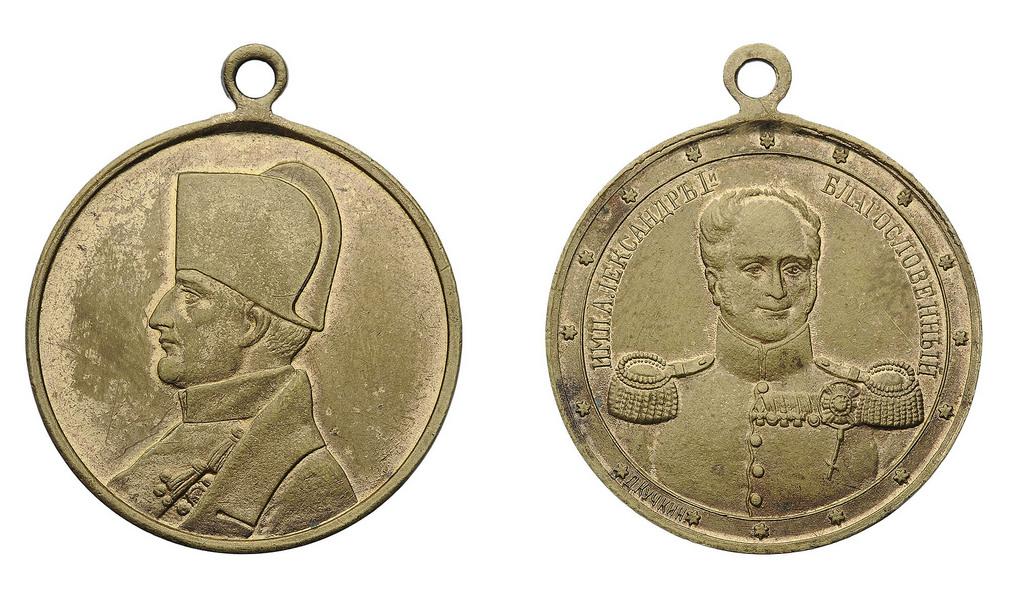 Жетон «В память 100-летия Отечественной войны 1812 г. 1812-1912 гг.»