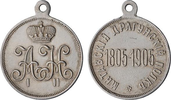Жетон «В память 100-летия 42-го драгунского Митавского полка»