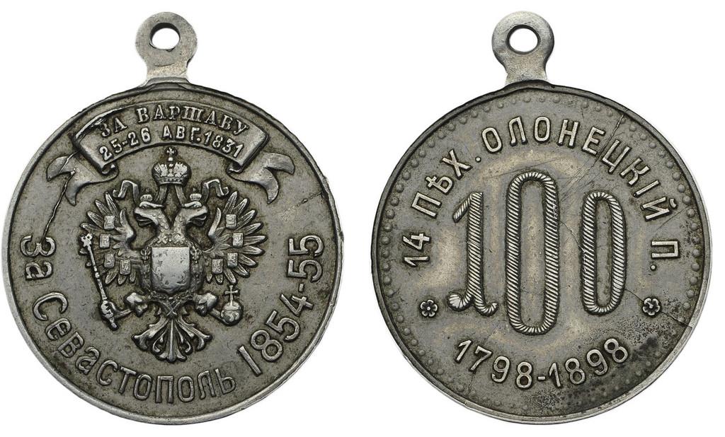 Жетон «В память 100-летия 14-го Олонецкого пехотного полка»