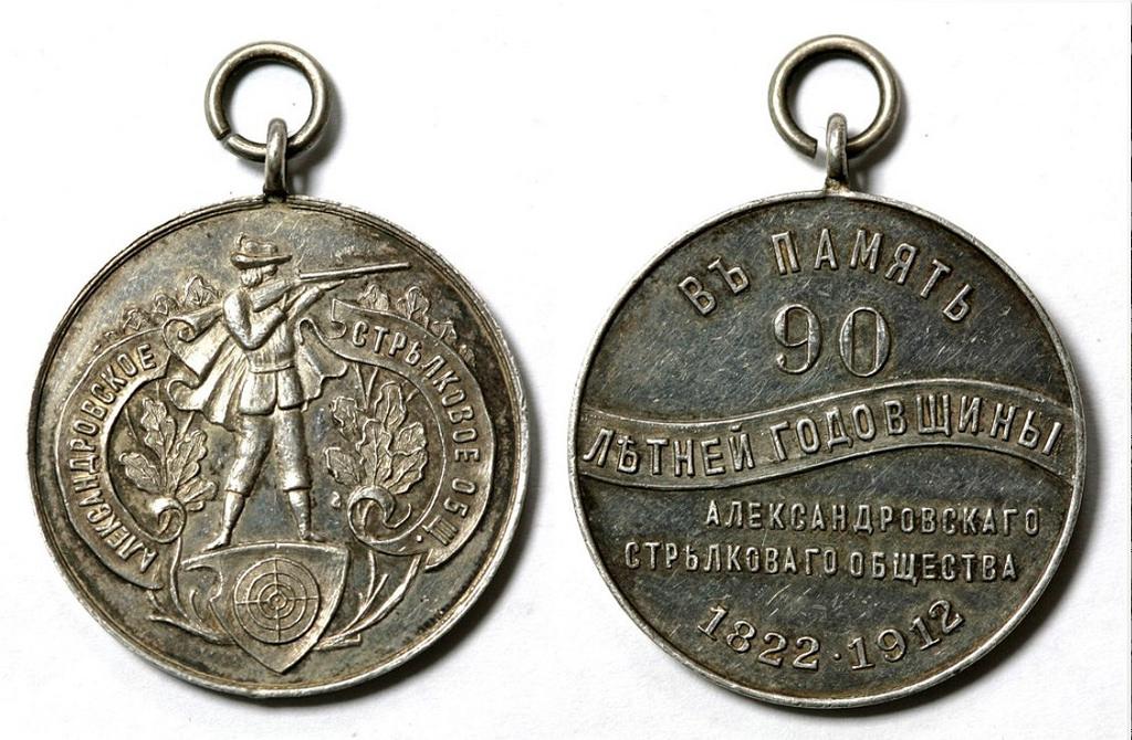 Жетон «В память 90 летней годовщины Александровского стрелкового общества 1822-1912гг.»