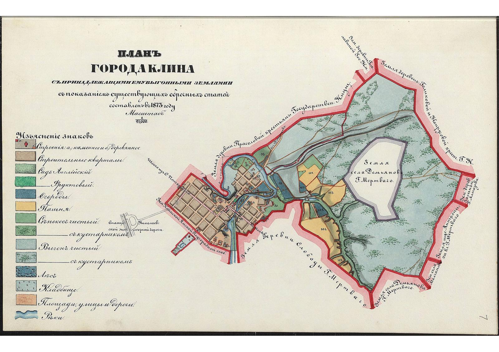 10. План города Клина