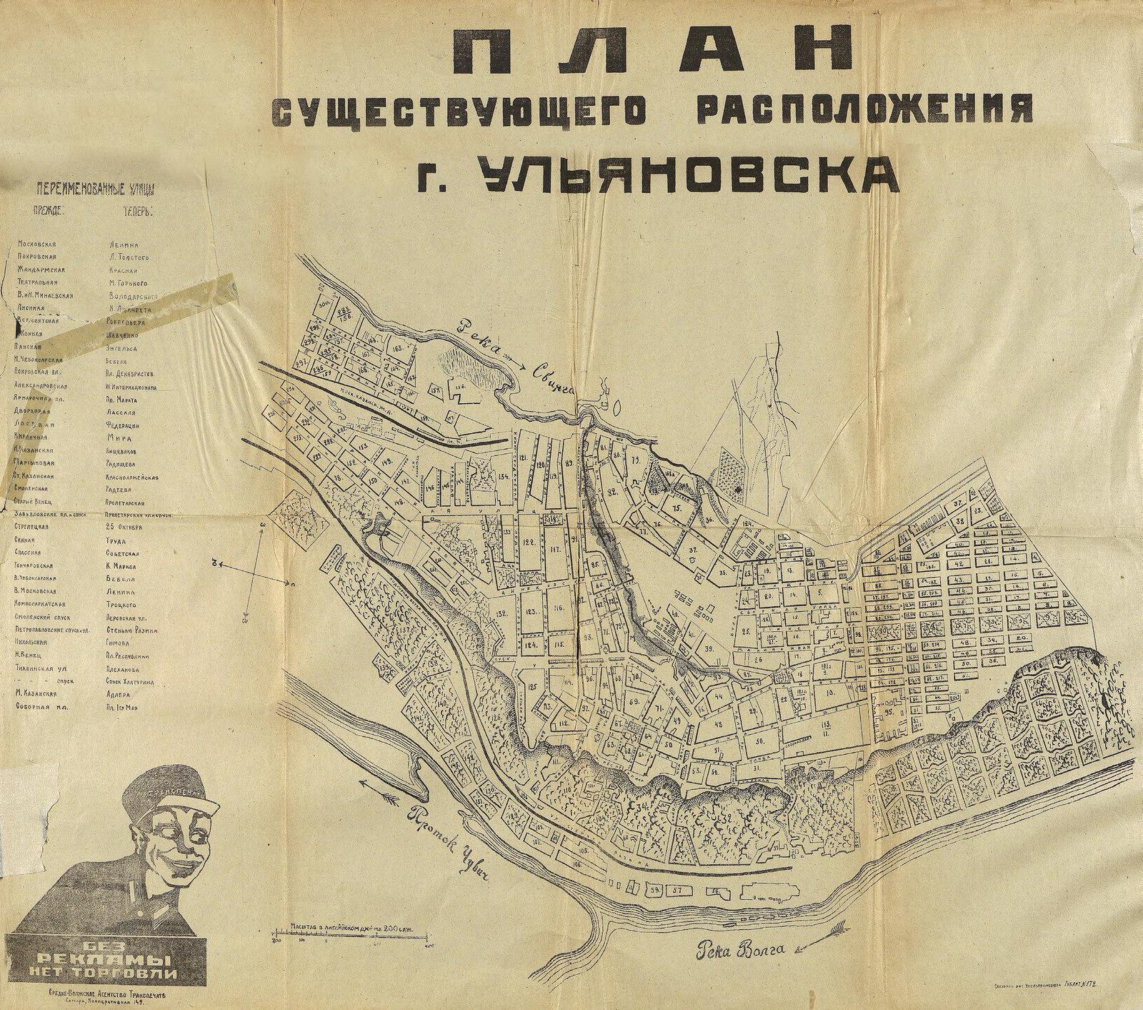 26. План существующего расположения Ульяновска