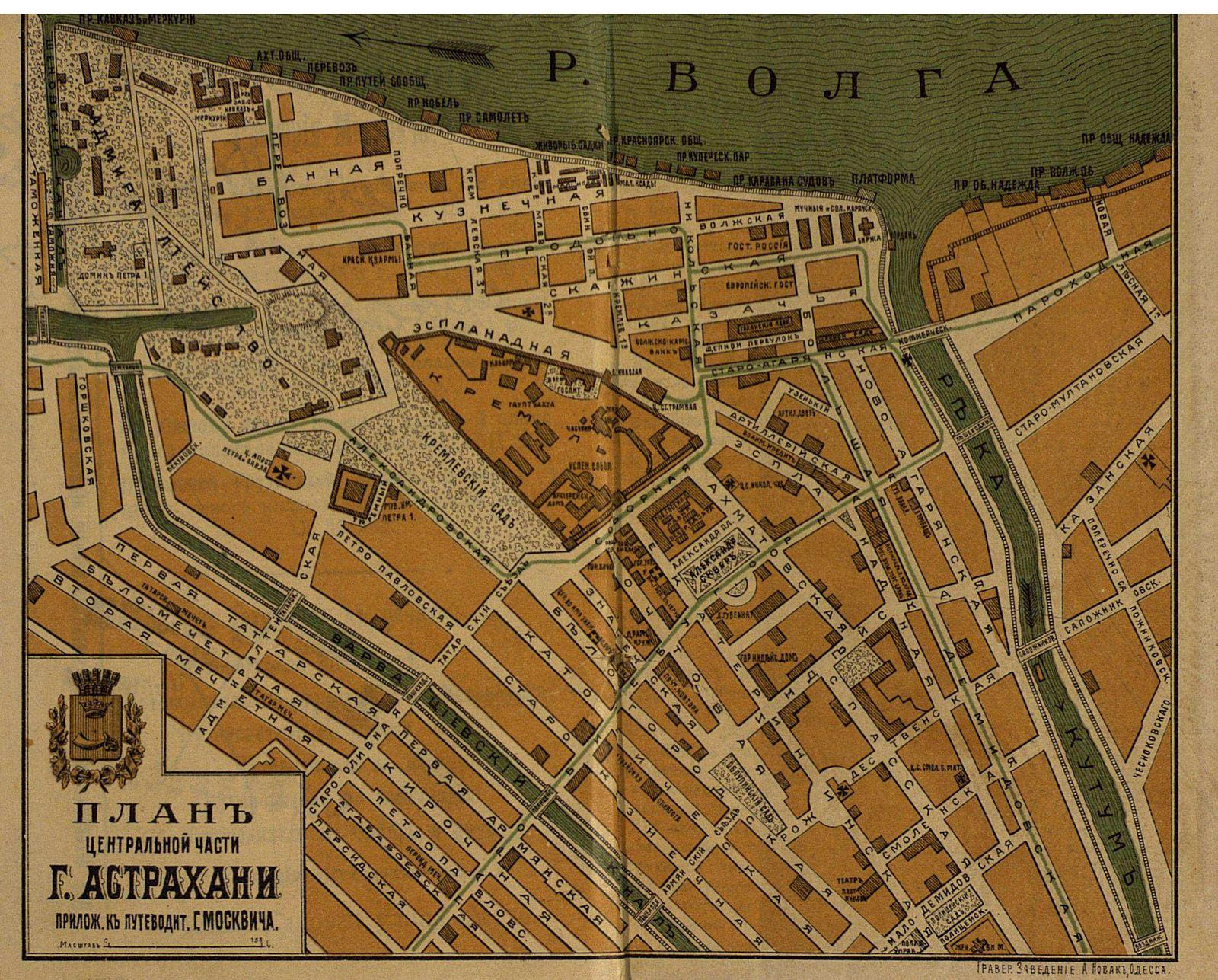 06. План Астрахани