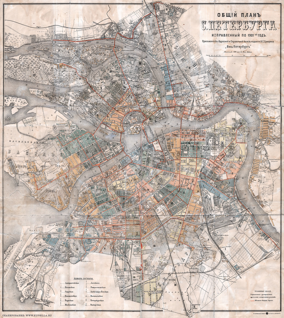 1901. Общий план Санкт-Петербурга