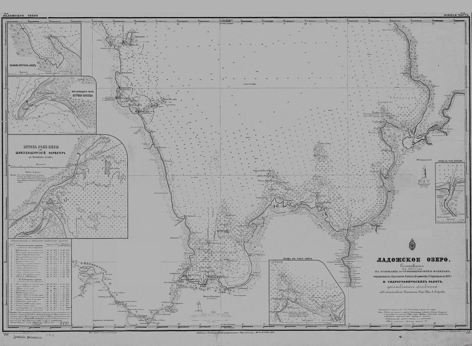 1867. Ладожское озеро (южная часть)