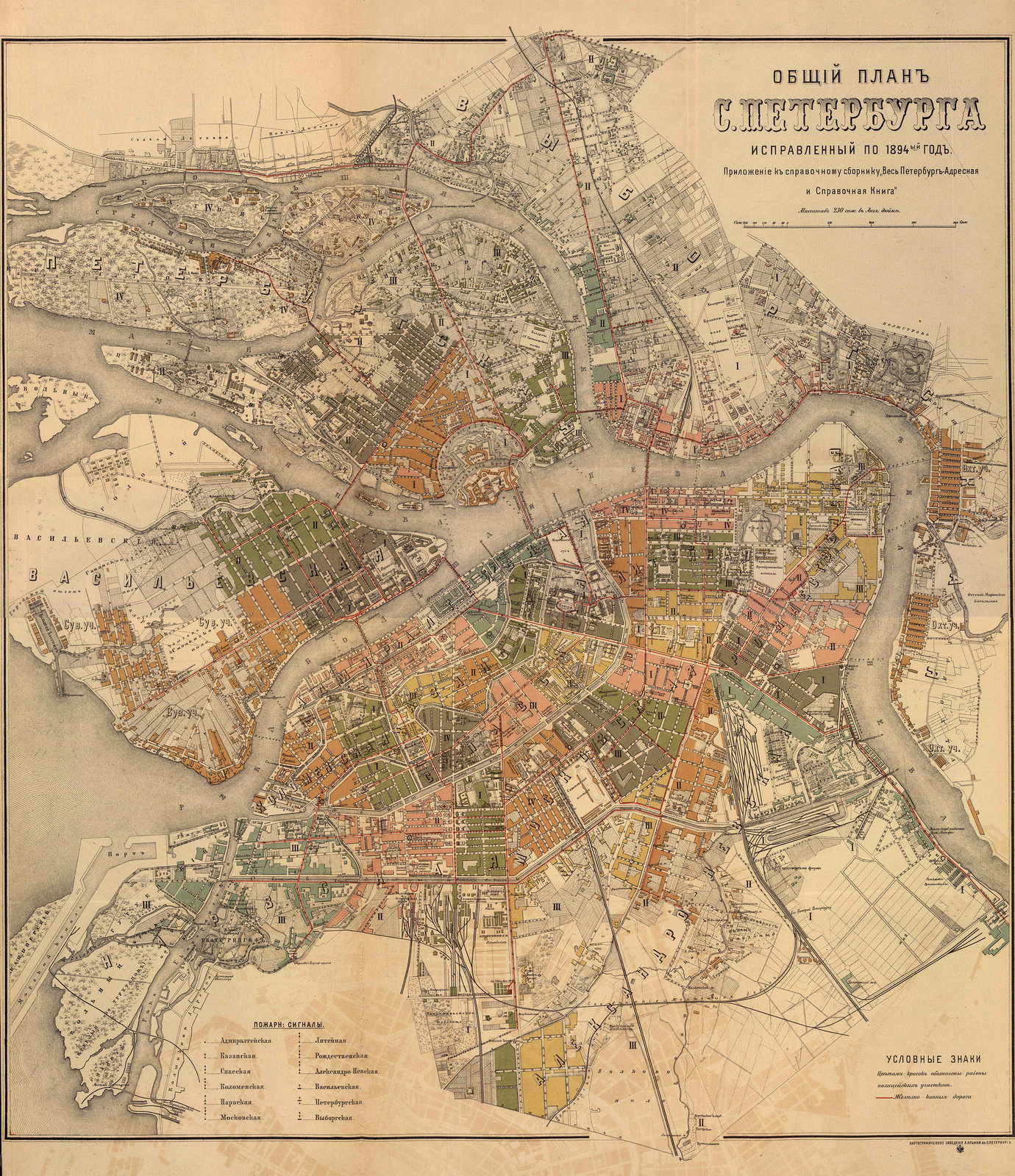 02. Общий план Петербурга. 1894