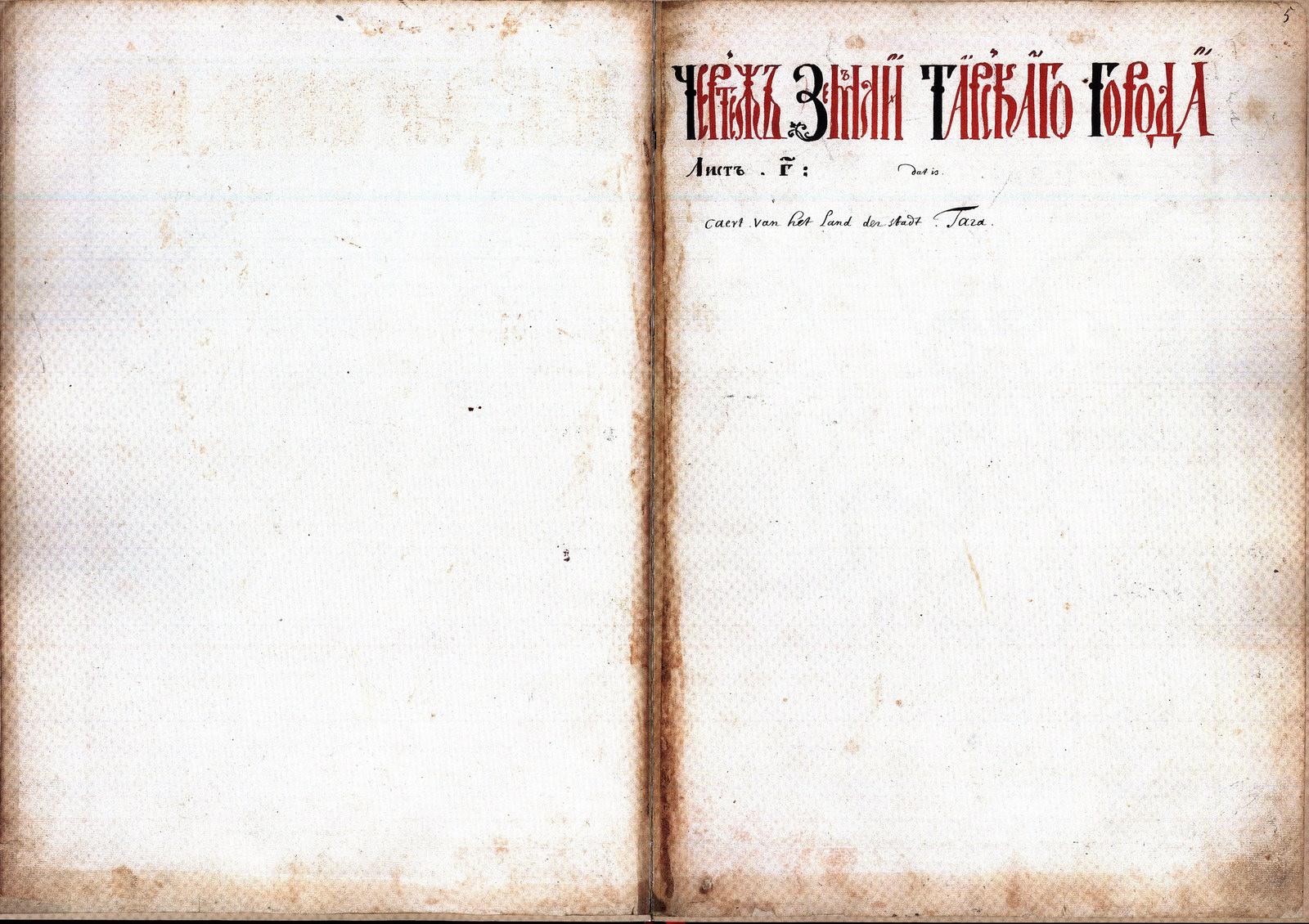 09. Тара