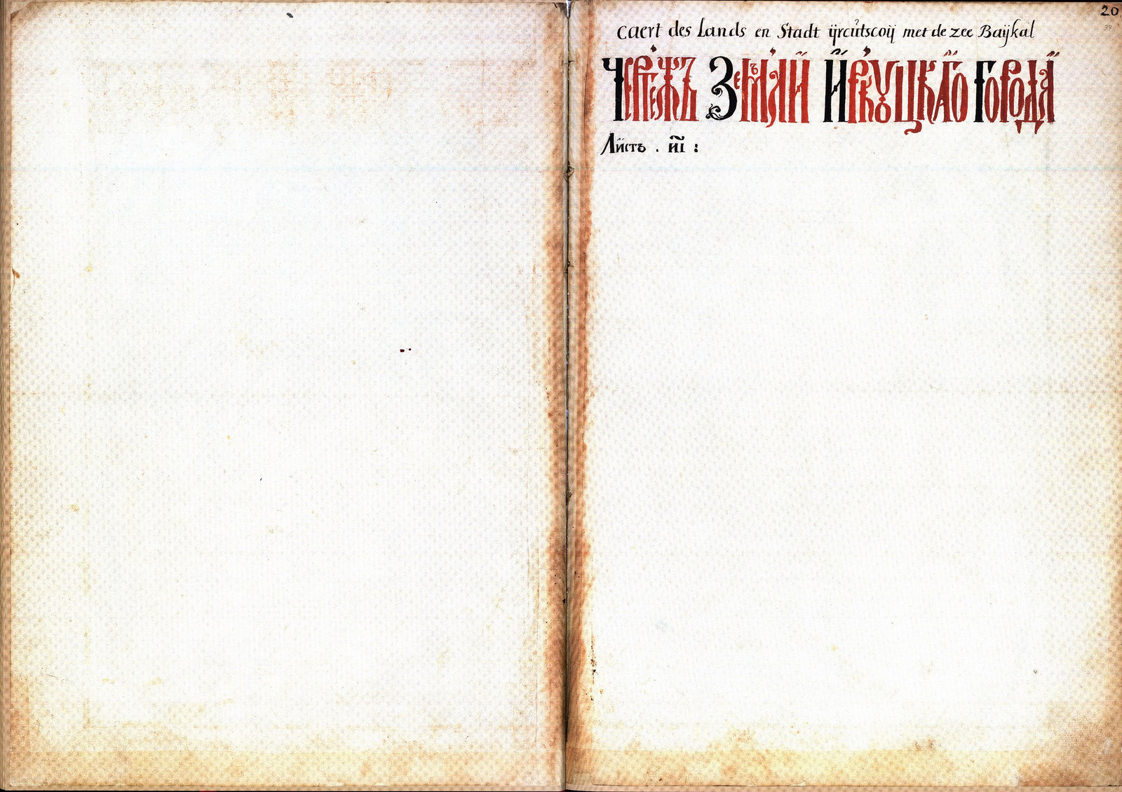 39. Байкал