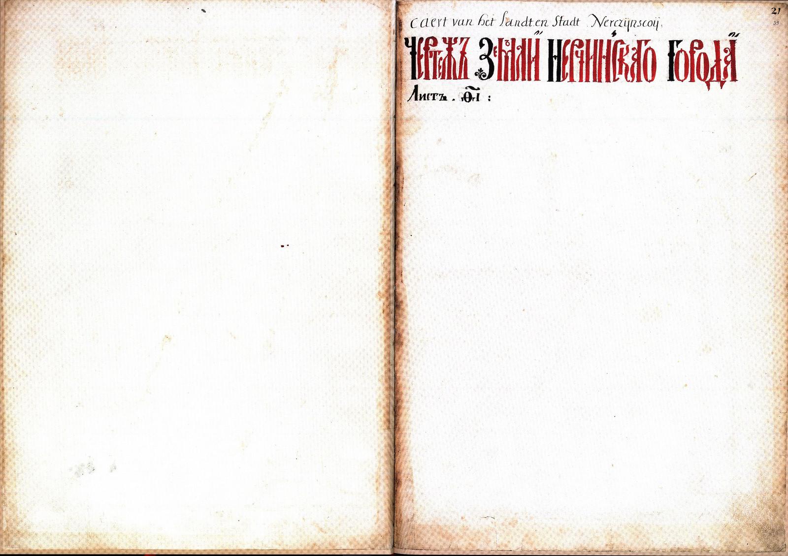 41. Нерчинск