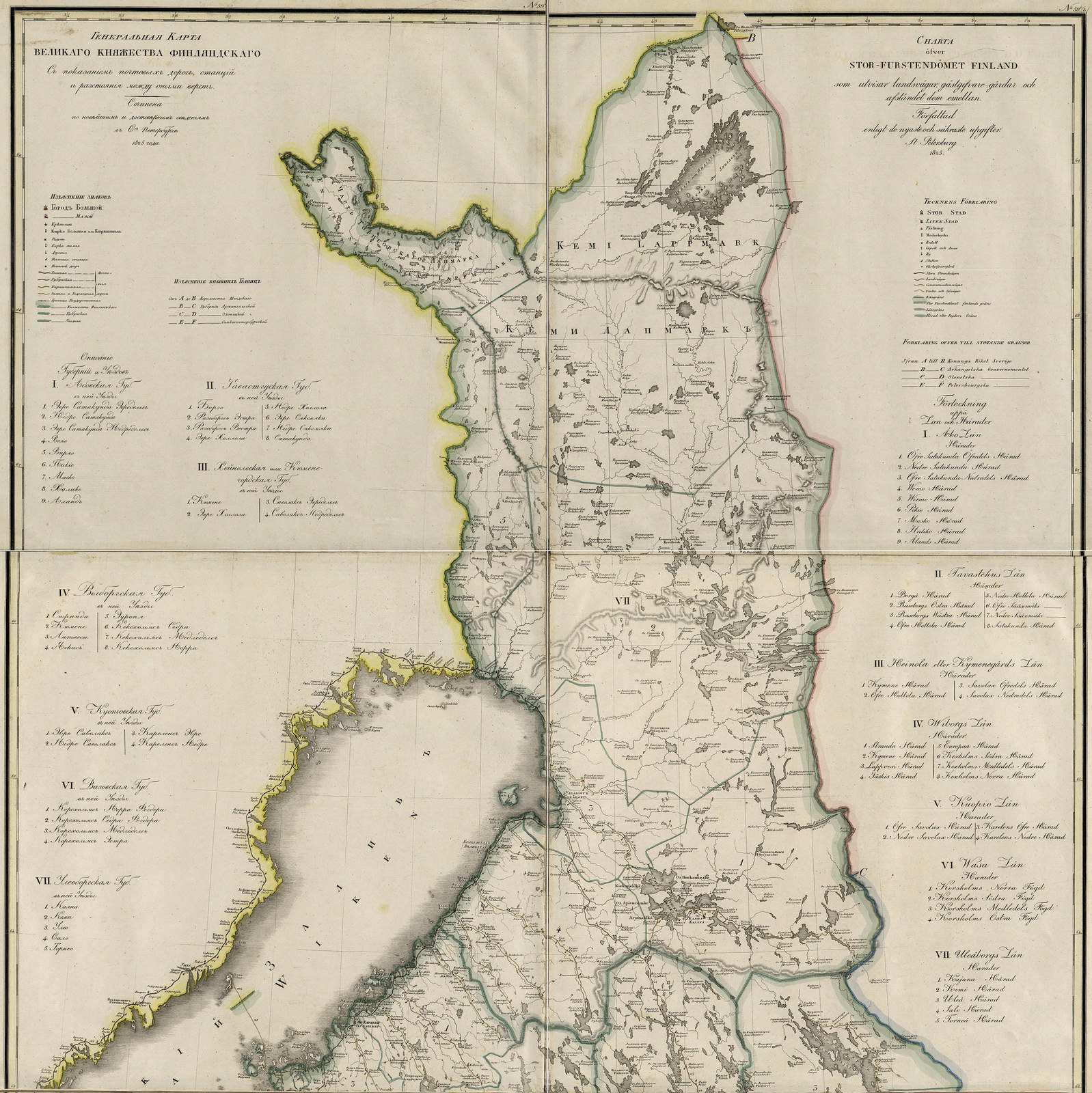 59. Великое Княжество Финляндское (север)