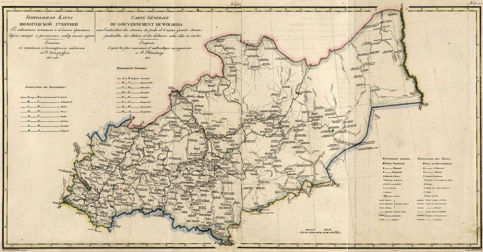 47. Вологодская губерния. 1823