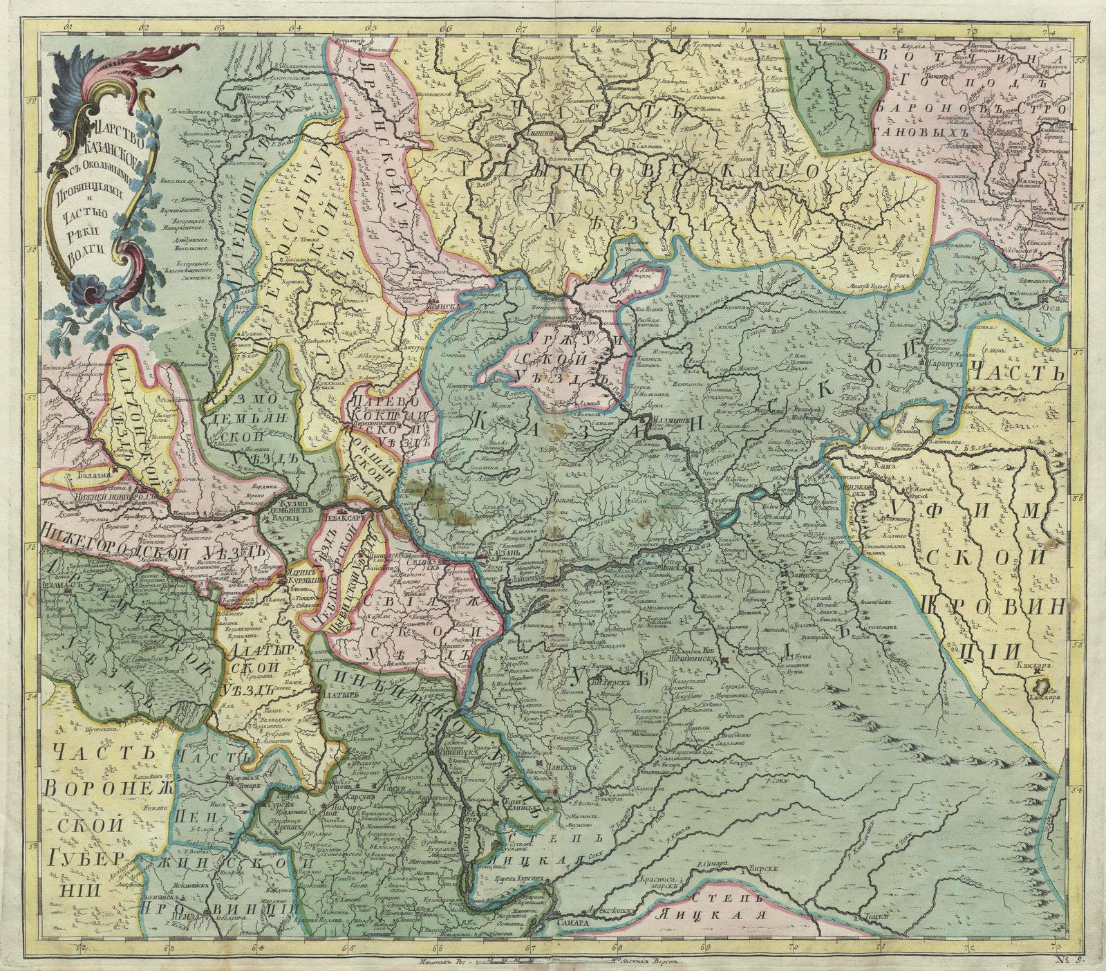29. Царство Казанское с окольными провинциями и частью реки Волги