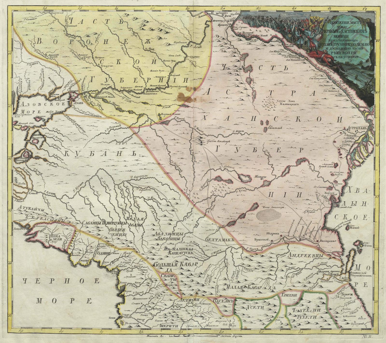 31. Положение мест между Черным и Каспийским морями, представляющее Кубань, Грузинскую землю и остальную часть реки Волги с ее устьем