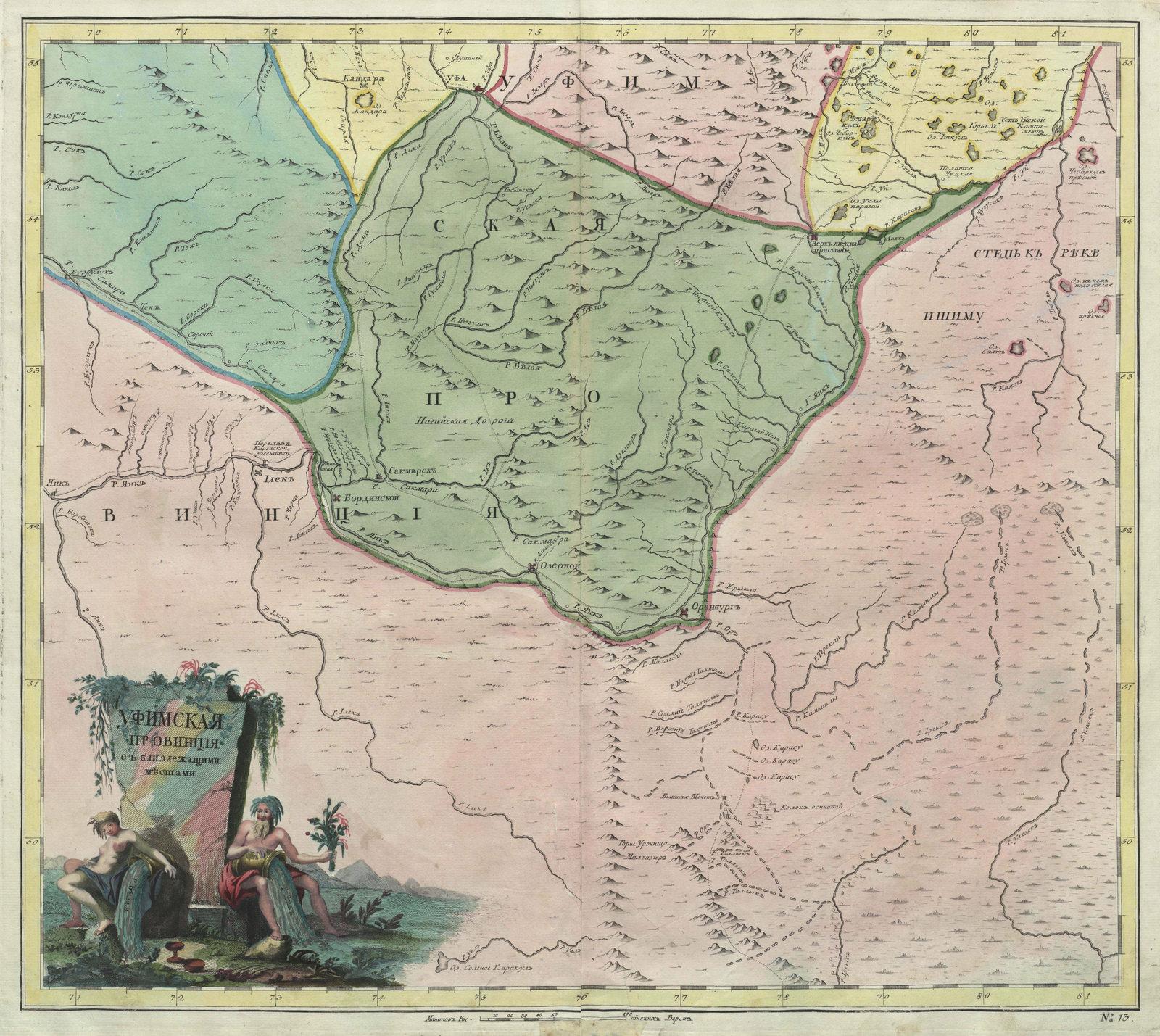 33. Уфимская провинция с близлежащими местами