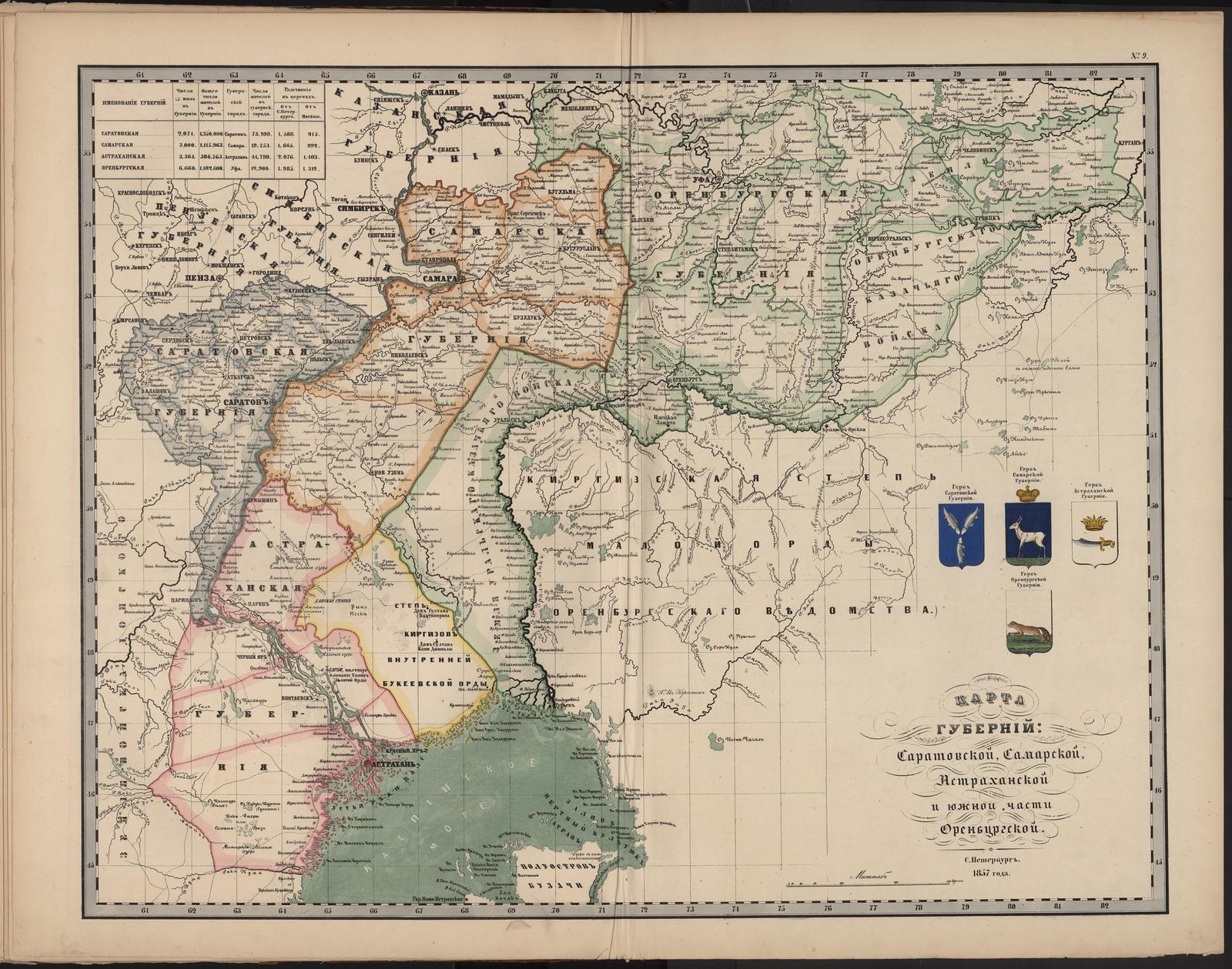 09. Карта губерний Саратовской, Самарской, Астраханской и южной части Оренбургской