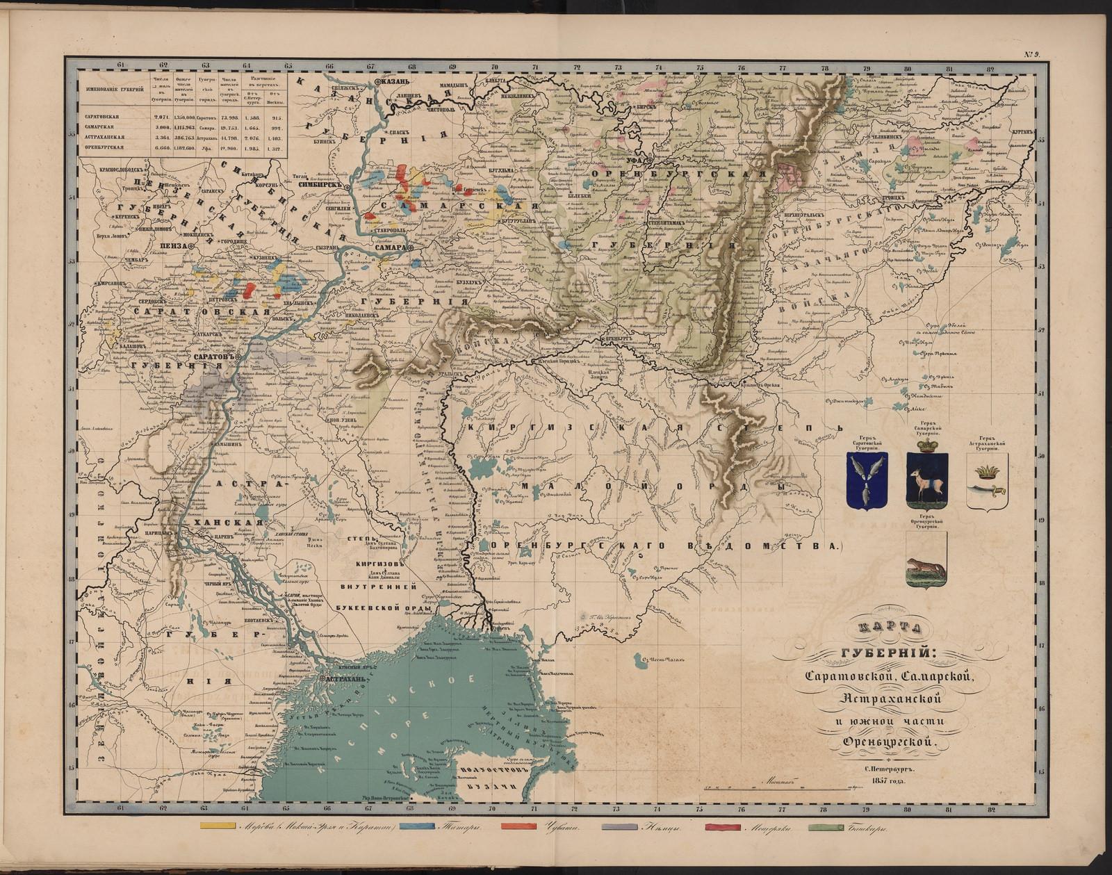 09-а. Карта губерний Саратовской, Самарской, Астраханской и южной части Оренбургской (этнограф)