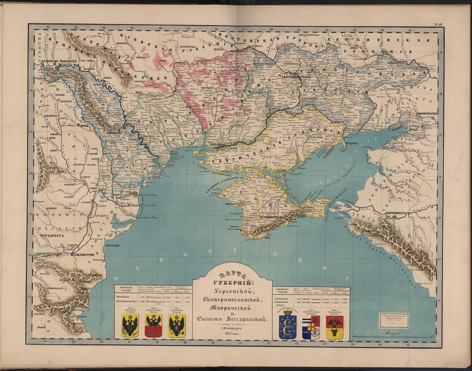 12. Карта губерний Херсонской, Екатеринславской, Таврической и Области Бессарабской