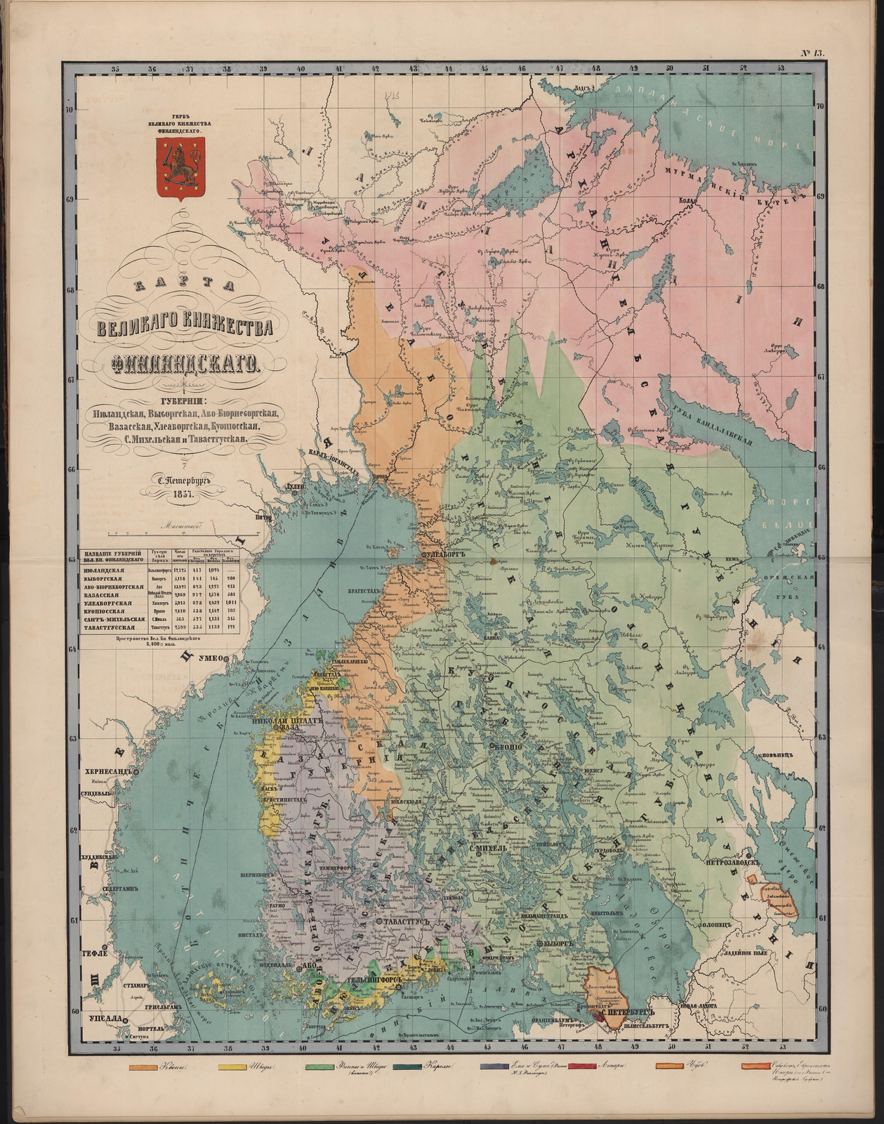 13-а. Карта Великого Княжества Финляндского (этногр)