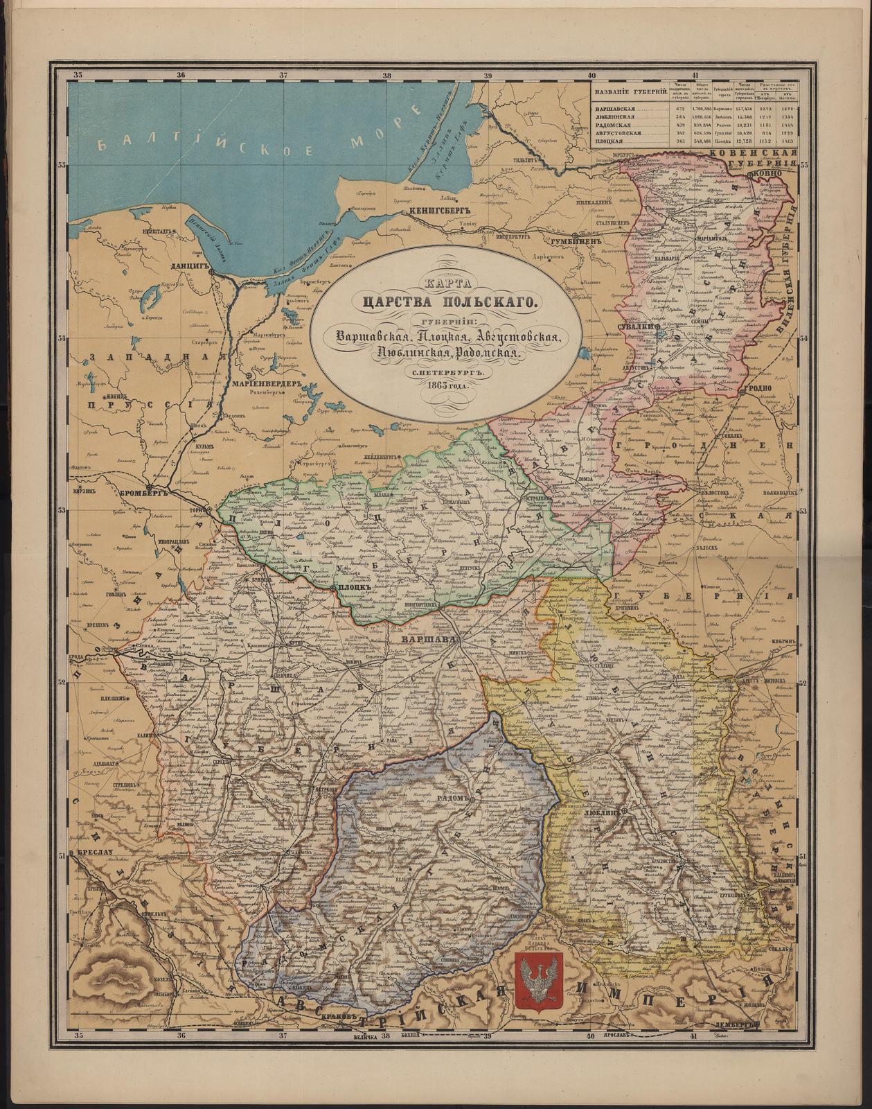 14. Карта Царства Польского