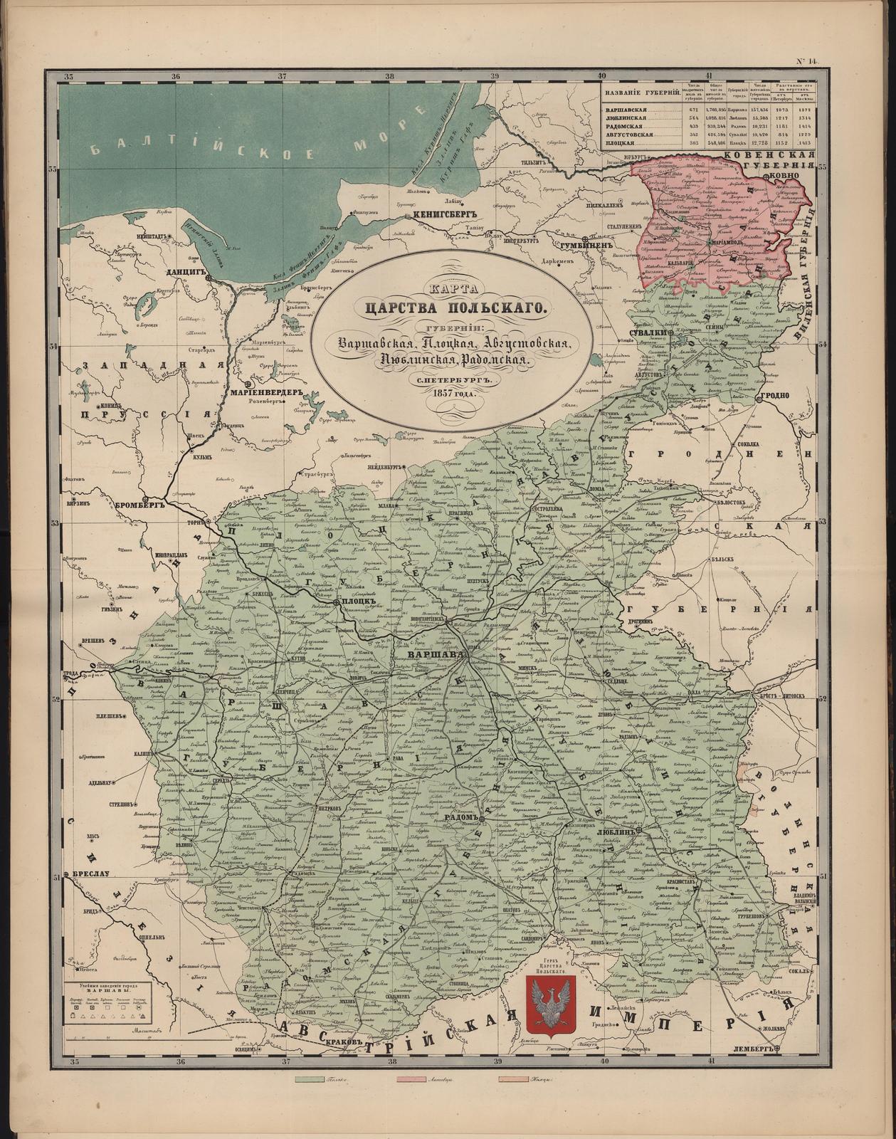 14-а. Карта Царства Польского (этнограф)